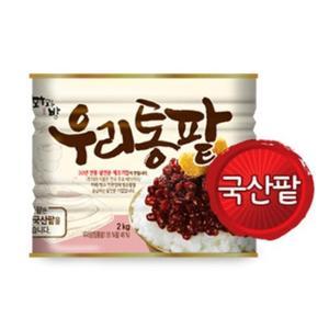 [대두식품] 우리통팥 2kg(캔) /빙수팥 / 국내산팥