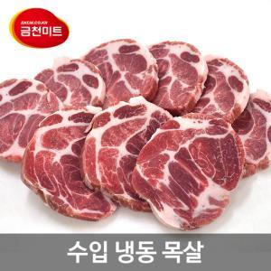 [동원금천미트] 수입 흑돼지 냉동 목살 1kg (구이용-스페인)