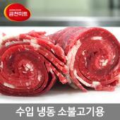 [동원금천미트] 수입 냉동 우목심 500g (불고기용-호주산)