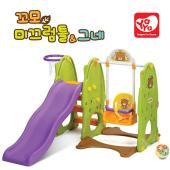 [야야] 꼬모 미끄럼틀&그네(농구대,농구공,그네,슬라이드 높낮이 조절,실내완구,실내미끄럼틀)