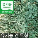 국내산 유기농 건무청 말린시래기 500g + 야채수 증정