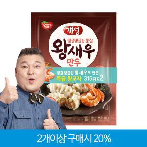 [다다익선] [동원] 개성 왕새우만두 315gx2봉