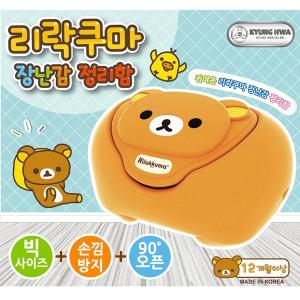 [경화]리락쿠마 장난감 정리함(장난감정리대,아동정리함,정리정돈,수납장)