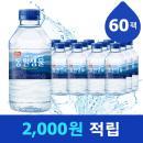 [동원] 샘물 300ML*20팩*3개 (총60병)