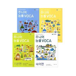 주니어 능률 VOCA 보카 기본편 + 입문편 + 실력편 + 숙어편 세트 (전4권)