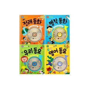 이야기와 노래 CD Book 전래동화 + 명작동화 + 우리동요 + 영어동요 세트 (전4권+CD4장)