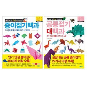 공룡접기 대백과 + 종이접기백과 세트 (전2권) : 매일매일 두뇌 트레이닝
