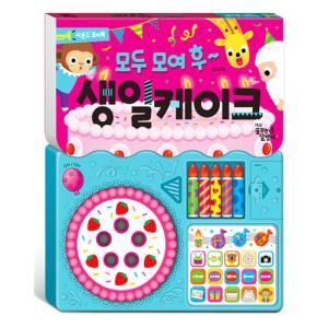 모두 모여 후~ 생일 케이크 (보드북) : 사운드북