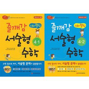 즐깨감 스토리텔링 서술형 수학 4학년 1~2학기 세트 (전2권, 2015년)