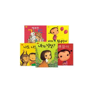 (꼬까신 아기그림책) 최숙희 영아 그림책 시리즈 세트 (전5권) : 괜찮아/나랑친구할래/나도나도/내가정말/행복한ㄱㄴㄷ