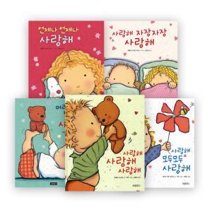 사랑해 시리즈 세트 (전5권) : 사랑해 사랑해 사랑해의 캐롤라인 제인작