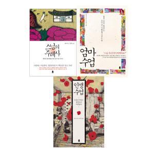 법륜 스님 세트 (전3권) : 엄마 수업 + 스님의 주례사 + 인생 수업