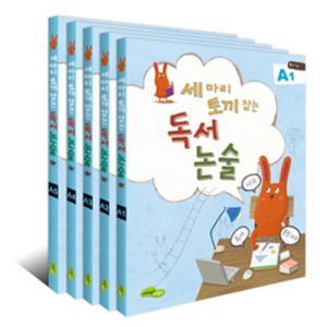 세 마리 토끼잡는 독서 논술 A단계 1~5권 세트 (초1~초2)