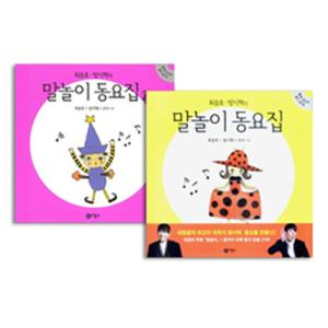 최승호 방시혁의 말놀이 동요집 세트 (전2권)