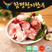 [1+등급/소한마리 잡는날][함평축협 천지한우] 사골 4kg (친환경 무항생제 )