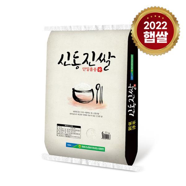 ★특가★[영광군농협] 신동진쌀 20kg 19년산 햅쌀