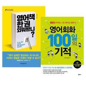[넥서스] 영어회화 100일의 기적 + 영어책 한 권 외워봤니 세트 (전2권)