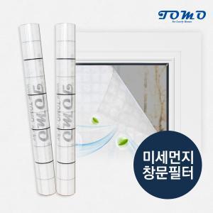 [토모]자연환기 미세먼지 창문필터(50X500cm)