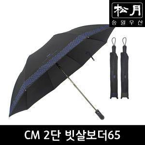 [송월우산] CM 2단 빗살보더65(65x8K)