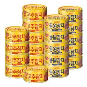 총20캔★ [동원] 라이트스탠다드 참치 85g*10캔+고추참치85g*10캔