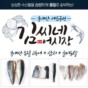 [김씨네 어시장]국내산 손질 고등어+삼치+굴비순살(각200gx2봉씩/총6봉)