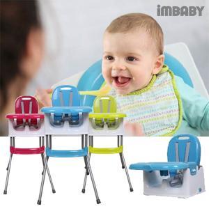 [아이엠베이비] IMBABY 부스터 하이체어(아기식탁,아기부스터,아기의자,유아가구)