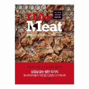 [그리고책] 아이 라이크 미트 : 완벽한 삼겹살 구이부터 쇠고기 요리까지
