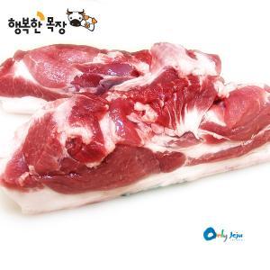 [행복한목장] 제주흑돼지 주먹고기{숯불구이용} 400g + 400g