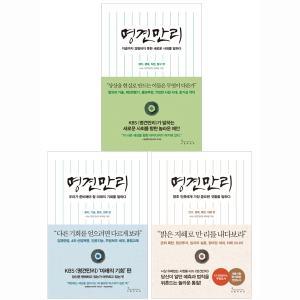 [인플루엔셜] 명견만리 시리즈 세트 (전3권) : 문재인 대통령 휴가지 추천도서