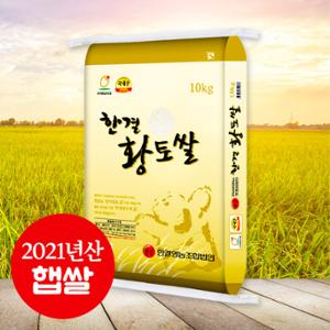황토 현미쌀 10kg