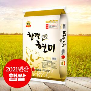 황토 현미쌀 20kg