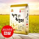 고창황토 현미쌀