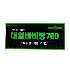 [약국용품] 대일 빠삐방 700 근육통완화/10개입