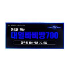 [약국용품] 대일 빠삐방 700 근육통완화/30개입