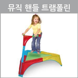 (키움하우스) 뮤직 핸들 트램플린 /트램폴린/트램펄린