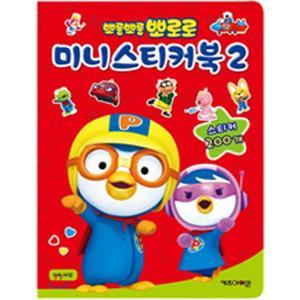 (키즈아이콘) 뽀로로 미니스티커북 2탄