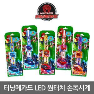 (채은) 터닝메카드 LED 원터치 손목시계