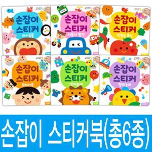 (삼성) 인기손잡이 스티커북 6종/어린이학습지