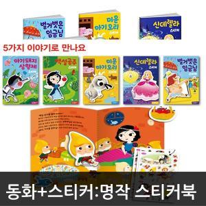(삼성)명작스티커북/백설공주/신데렐라/동화/스티커