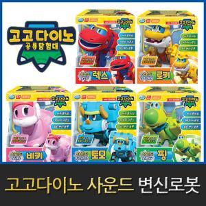 고고다이노 사운드 변신로봇(렉스,로키,비키,토모,핑)