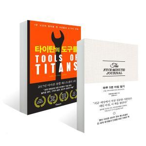 타이탄의 도구들 + 하루 5분 아침 일기 세트 (전2권) : 최고의 삶을 만드는 가장 쉬운 습관