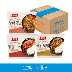 [BOXING SALE] 양반 컵밥 박스딜