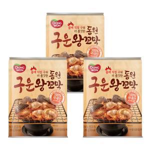 [동원]구운왕꼬막 280g 원터치x3캔