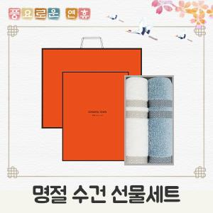 [송월타월] 설날 송월노을 2매 수건 선물세트/답례품/새해인사