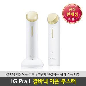 [LG전자][공식인증점]LG프라엘 갈바닉 이온 부스터 BBJ2 피부관리기