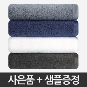 송월타올 사계절 호텔수건/겨울 190g 호텔수건