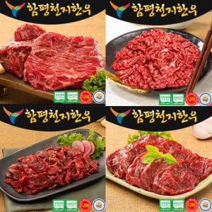 함평천지한우 1+등급 국거리,불고기~ 11,500원~