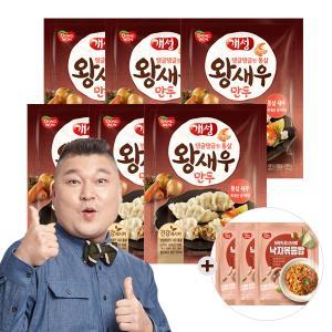 100개만 이가격! [동원] 개성 왕새우만두 315gx6봉+하루도정 참치볶음밥 450gx3봉증정
