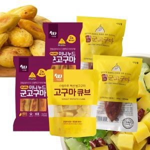 ★특가★간단하게 먹을 수 있는 고구마 3종 골라담기~