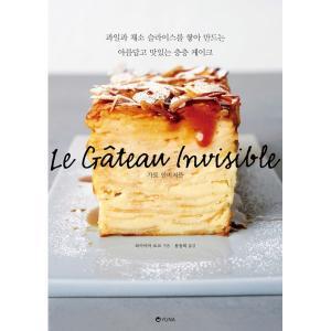 가토 인비저블 : 과일과 채소 슬라이스를 쌓아 만드는 아름답고 맛있는 층층 케이크